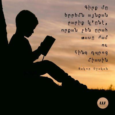 Գիրք մը…