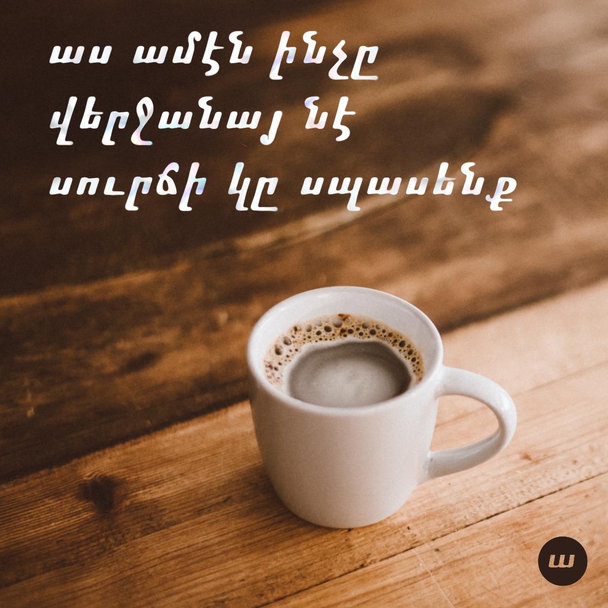Սուրճի կը սպասենք