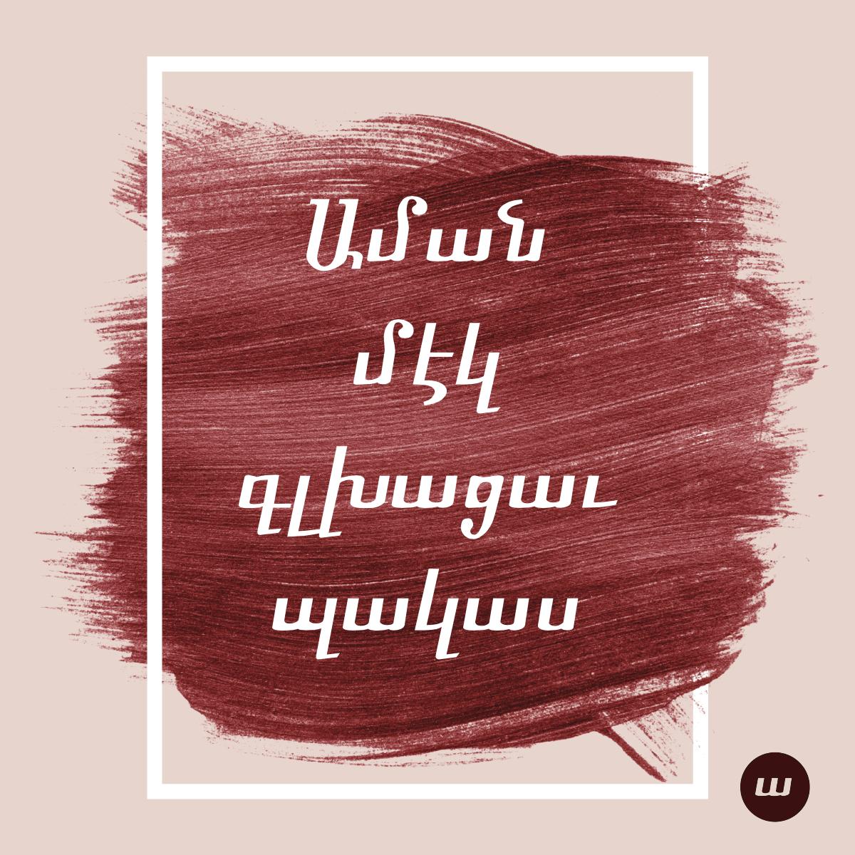 Ամաաան