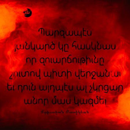 չկրցար մաս կազմել