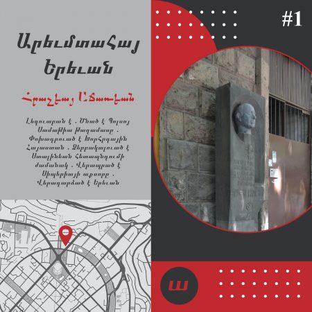 ԱԵ #1 – Հրաչեայ Աճառեան