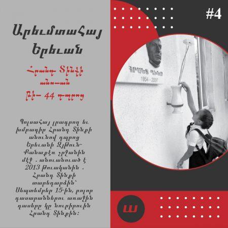 ԱԵ #4 – Հրանդ Տինքի անուան դպրոց