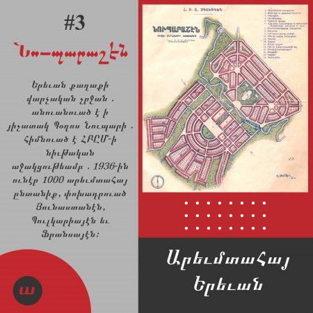 ԱԵ #3 – Նուպարաշէն