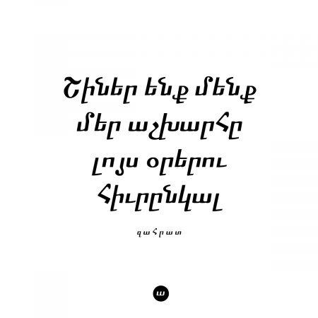 լոյս օրերու…