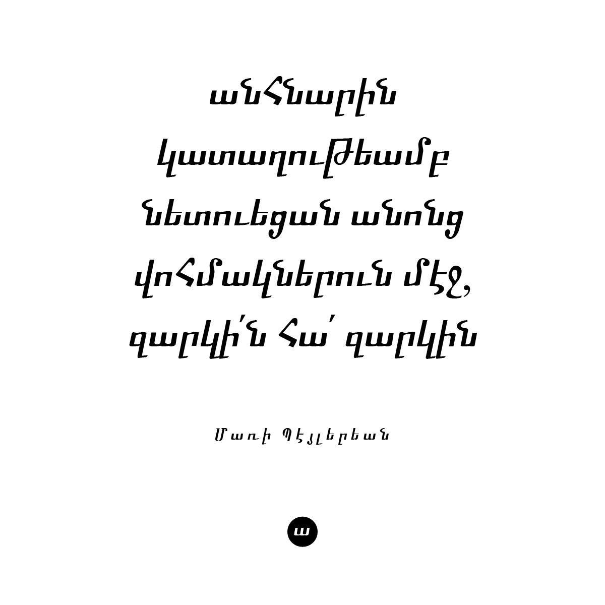 Էջ մը ապագայ հայ պատմութենէն