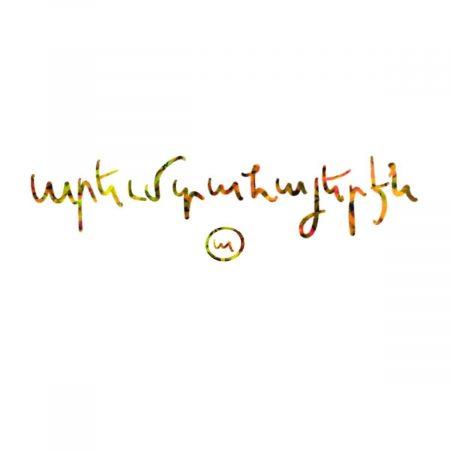 Մայրենի լեզուի օրը շնորհաւոր ըլլայ ❤️