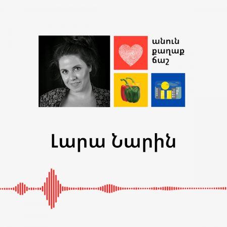 Լարա Նարին – անուն քաղաք ճաշ